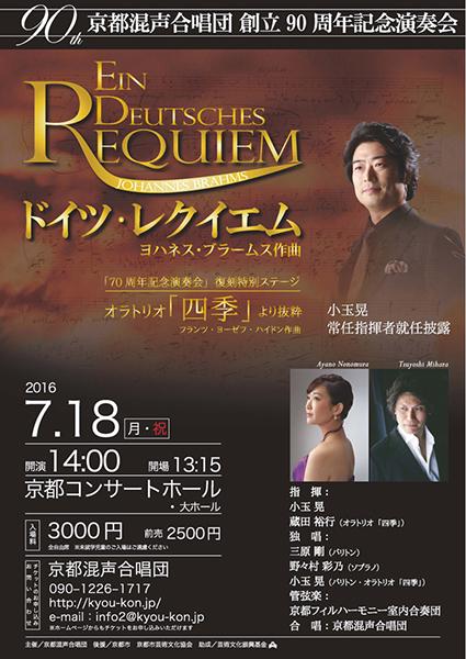 京都混声合唱団創立90周年記念演奏会