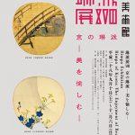 琳派展18 京の琳派~美を愉しむ