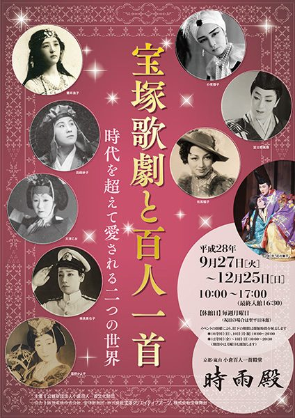 1608時雨殿_宝塚歌劇と百人一首_A4チラシ.ai