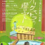 親子で楽しむ世界の名曲「学生オーケストラの響宴」