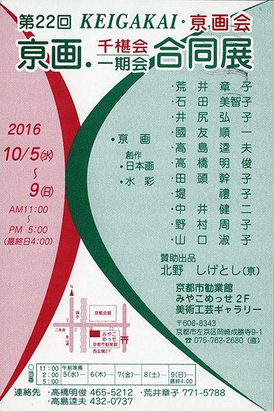 20161005-01