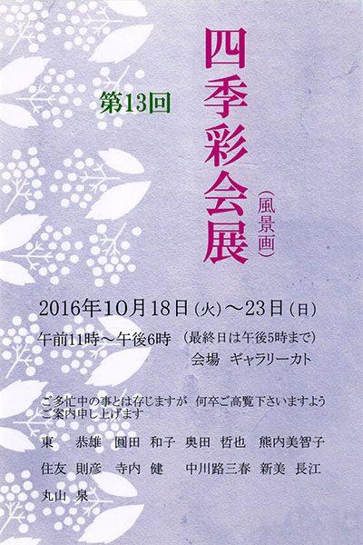 20161018-01