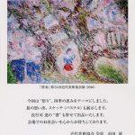 第22回市田清洋画展