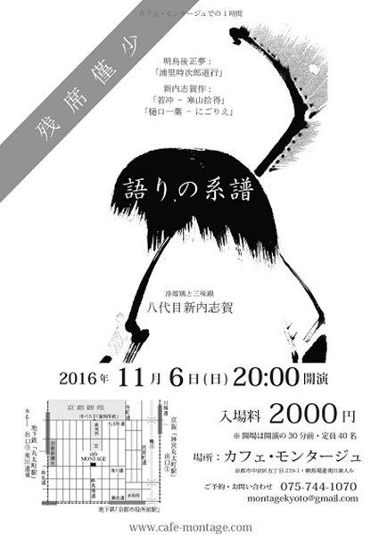 20161106-05