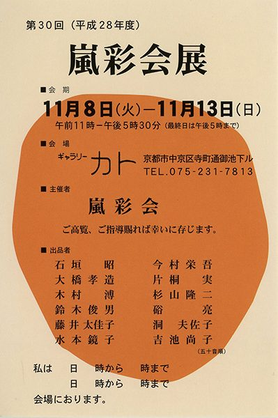20161108-04