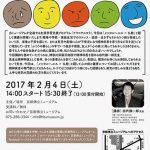 テラコヤスコラvol.23特別講義「メンタルヘルス×仏教」
