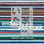 endless 山田正亮の絵画