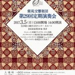 紫苑交響楽団第29回定期演奏会