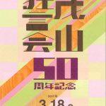 茂山狂言会50周年記念