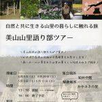 美山山里語り部ツアー~自然と共に生きる山里の暮らしに触れる旅