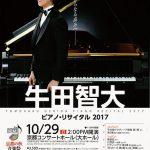 牛田智大ピアノ・リサイタル2017