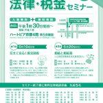 京都第一法律事務所 2017市民のための法律・税金セミナー・無料相談