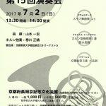 京都教育大学管弦楽団OBオーケストラ第15回演奏会