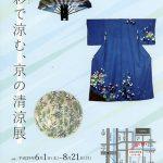彩(いろどり)で涼む、京の清涼展