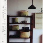 陶・平野日奈子 竹・橋本晶子二人展「働くうつわとかご、楽しむうつわとかご」
