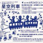 叡山電鉄 & 左京ワンダーランド星空列車「銀河鉄道の夜」をテーマとして
