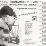 國松竜次デビュー10周年記念コンサート2017