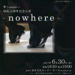 華~puspa~結成15周年記念公演「nowhere」
