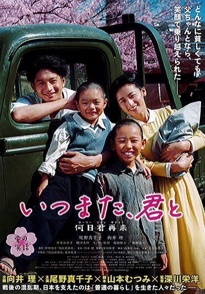 中丹映画大好き劇場『いつまた、君と』