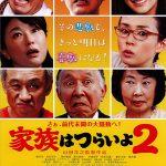 中丹映画大好き劇場『家族はつらいよ2』