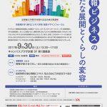 京都橘大学現代ビジネス学部経営デザインフォーラム
