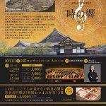 京都市交響楽団コラボレーションイベント「時の響」2017