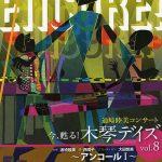通崎睦美コンサート「今、甦る!木琴デイズ」vol.8~アンコールⅠ