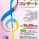 大阪音楽大学 音楽専攻科生による「オータムコンサート」~ようこそ!秋を彩る舞踏会へ~