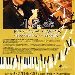 小原 孝 ピアノ・コンサート2018 ~ピアノ名曲フォーユー+日本を奏でる~