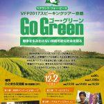 ベテランズ・フォー・ピース2017スピーキングツアー京都 GoGreen(ゴー・グリーン)戦争を生み出さない持続可能な社会を語る