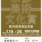 第30回京都美術文化賞受賞記念展