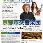京都市交響楽団 第619回定期演奏会