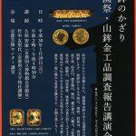 山鉾のかざり 祇園祭・金工品調査報告講演会Ⅲ