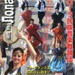 セルビア・ローラ民族音楽舞踊団
