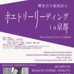 響き合う東西詩人:ポエトリーリーディング in Kyoto 2018