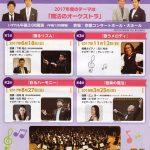 京都市交響楽団オーケストラ・ディスカバリー2018 第4回「音楽の魔法」