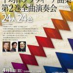 J.S.バッハ 平均律クラヴィーア曲集 第2巻全曲演奏会 〜24人24色