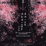 京都フィルハーモニー室内合奏団 第213回定期演奏会 ~春潮は音楽 羅針儀は指揮者~