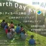 アースデイ京都 チャリティーイベント