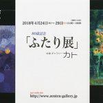 竹中昌宏・恵子 「ふたり展」