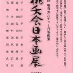 桃夭会 日本画展
