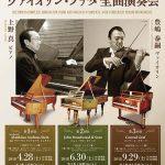 二人の名演奏家と古(いにしえ)の楽器で紡ぐ不滅の名作 ベートーヴェン ヴァイオリン・ソナタ全曲演奏会