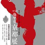 第4回 龜甲會 京都展(書)