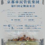 京都市民管弦楽団 第97回定期演奏会