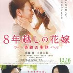 映画 中丹映画大好き劇場『8年越しの花嫁』