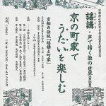 謡講・声で描く能の世界(第55回)~京の町家でうたいを楽しむ