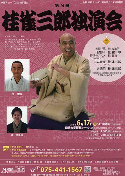 第14回 桂雀三郎独演会 – 京都イ...