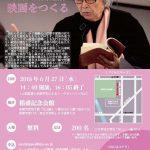 京都三大学学生企画講演会 山田洋次監督特別講義「映画をつくる」