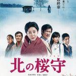 映画 中丹映画大好き劇場『北の桜守』
