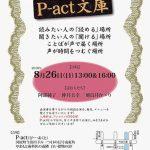 第67回『P-act文庫』